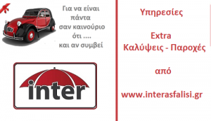 Υπηρεσίες - Προνόμια, Extra Παροχές, από την Interasfalisi