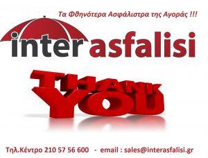 Ευχαριστούμε πολύ Interasfalisi