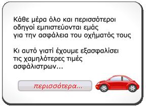 Οικονομικά ασφάλιστρα αυτοκινήτου, interasfalisi