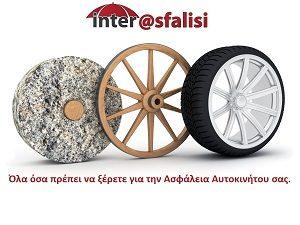 ασφάλεια αυτοκινήτου, ασφάλειες αυτοκινήτων, interasfalisi,