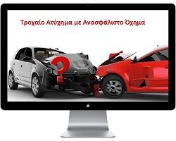 τροχαίο ατύχημα, ανασφάλιστο όχημα,