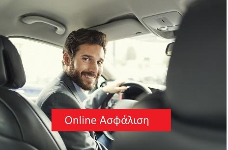 φθηνη ασφαλεια αυτοκινητου 3μηνη,φθηνη ασφαλεια αυτοκινητου asfalistra,φθηνη ασφαλεια αυτοκινητου asfalistra.gr,φθηνη ασφαλεια αυτοκινητου online,φθηνη ασφαλεια αυτοκινητου on line,φθηνη ασφαλεια αυτοκινητου τιμη,φθηνη ασφαλεια αυτοκινητου τιμες,φθηνη ασφαλεια αυτοκινητου,φθηνη ασφαλεια